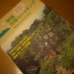 子どもとおでかけ、関西日帰りハイキングの本を買ったよ