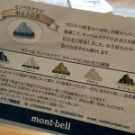 モンベル創業40周年でモンベルクラブ限定会員章が届いたよ!さっそくザックにつけてみました