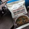 山に持ち込む食料として無印良品の食べるスープシリーズを買ってみたよ!濃厚な胡麻のスープがウマーイ!