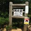 子供を連れていけるかな?夏の芦屋ロックガーデンを山ボーイひとりで下見してきたよ!めっちゃ暑いやん!