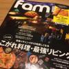 付録も内容にも大満足。話題のアウトドア雑誌、fam Spring Issue 2016を買いました!