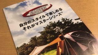 5人家族で使える2ルームテントを探しています!